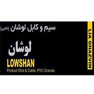 کابل لوشان