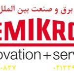 محصولات semikron سمیکرون آلمان در ایران (دیود و تریستور)