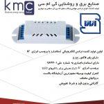 ترانس الکترونیکی مهتابی استاندارد کی ام سی با برچسب انرژی +A