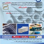 لوله های نسوز برقی شرکت صنایع شیمایی سمنان پارس