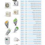 محصولات فردان الکتریک