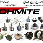 تامین کننده و توزیع کننده محصولاتOHMIT آمریکا