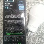 لامپ کم مصرف حبابی ۱۵wکملیون