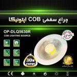 چراغ سقفی COB توکار ۳۰ وات – اپتونیکا